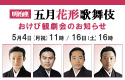 明治座五月花形歌舞伎
